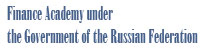 Finance Academy under the Government of the Russian Federation